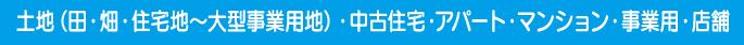 土地(田・畑・住宅地〜大型事業用地)・中古住宅・アパート・マンション・事業用・店舗