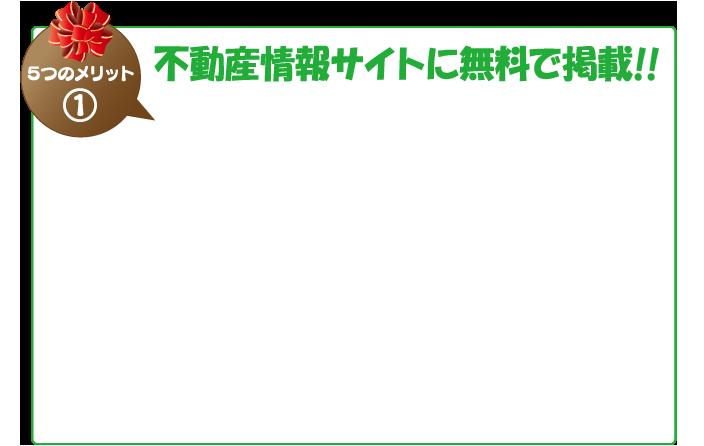 不動産情報サイトに無料で掲載!!