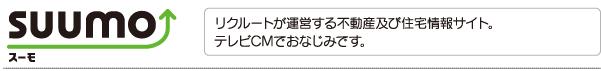 SUUMO リクルートが運営する不動産及び住宅情報サイト。テレビCMでおなじみです。