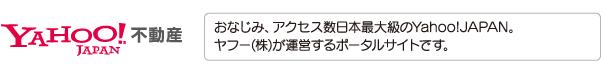 Yahoo!JAPAN不動産 おなじみ、アクセス数日本最大級のYahoo!JAPAN。 ヤフー(株)が運営するポータルサイトです。