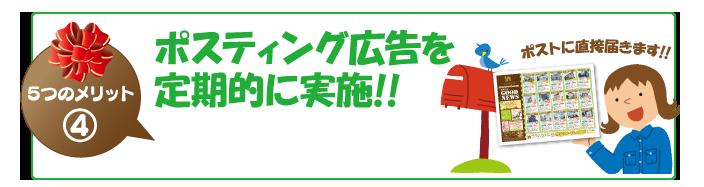 ポスティング広告を定期的に実施!!