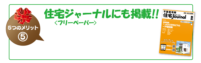 住宅ジャーナルにも掲載!!