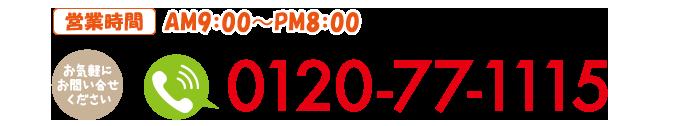 営業時間AM9:00〜PM8:00 お気軽にお問い合せください 0120-77-1115